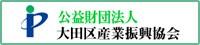 公益財団法人 大田区産業振興会