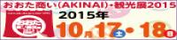 おおた商い観光展2015