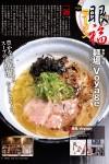 25麺場voyage