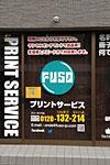 38FUSO プリントサービス