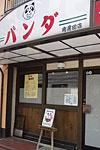 パンダ 南蒲田店