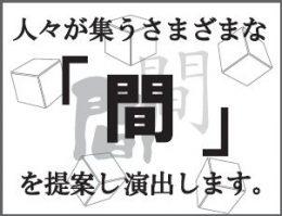36_株式会社展示構成