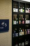 01米酒場そう my BAR so. (まい・バー・そう)