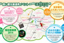 「蒲田」が熱い!! 来週8月31日(日)、「モヤモヤさまぁ~ず2」は「蒲田・大森」特集!!