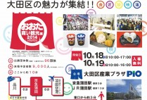 大田区の一大イベント!!「おおた商い・観光展2014」