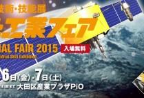 「おおた工業フェア」開催!!